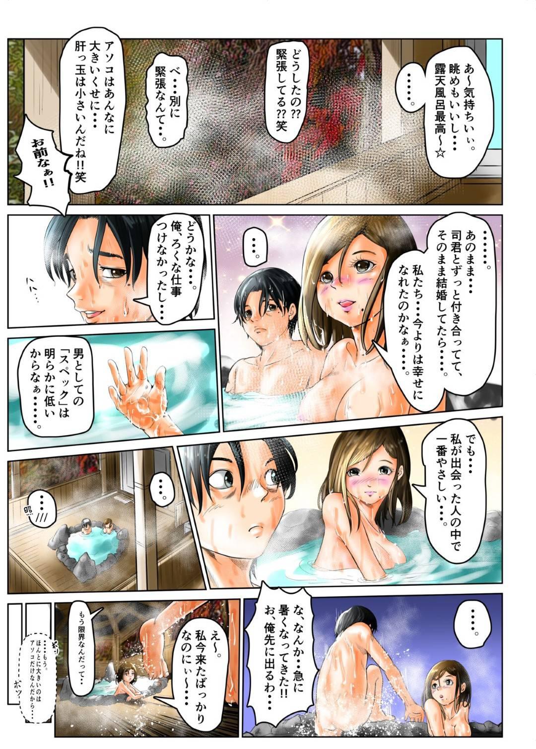 【元カノNTR不倫フルカラーエロ漫画】休日、社畜男は温泉街に行くと元カノに会い、中出しセックスで寝とる【おにちゃん】