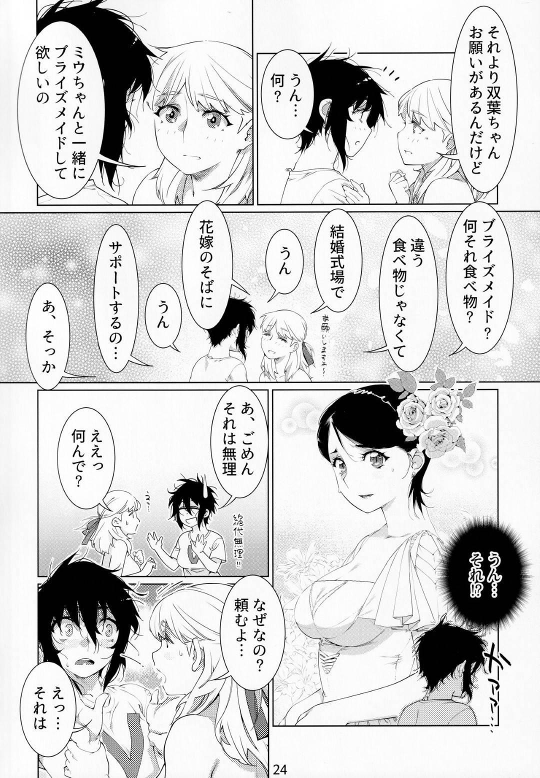 【ふたなりエロ漫画】ふたなり妹は、大好きな姉に手コキやフェラで抜いてもらう【広川】