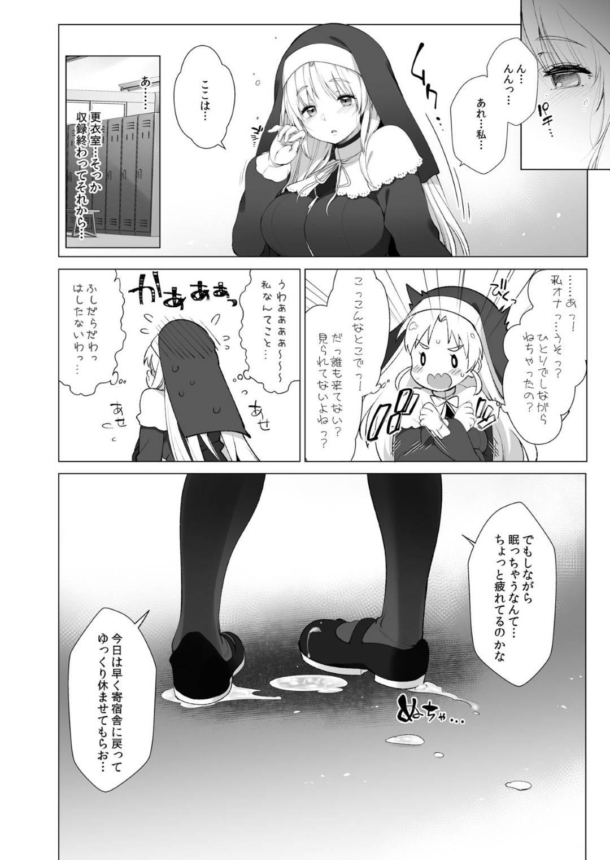 【シスター・クレアエロ漫画】2人のモブ男に催眠術をかけられたクレアは、オナニーをさせられ3P中出しセックスでハメ撮りされる【藤崎ひかり】