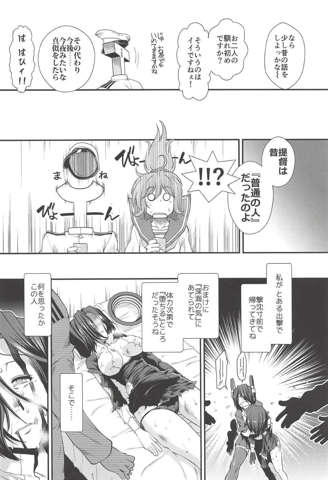 【艦これエロ漫画】昔のエッチを思い出した提督と龍田は、お風呂で中出しセックスでアクメする【有賀冬】