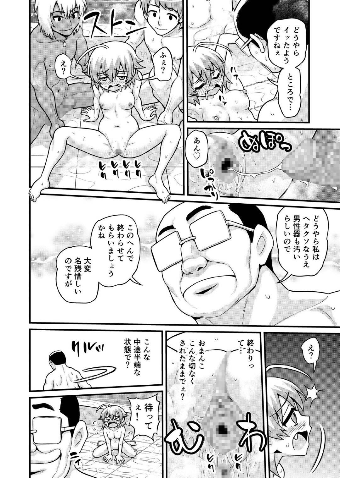 【催眠孕ませエロ漫画】おじさんに催眠術をかけられた男達は、女の子を露天風呂で犯す。そこへ催眠術おじさんが現れると中出しセックスで孕ませる【がちょん次郎】