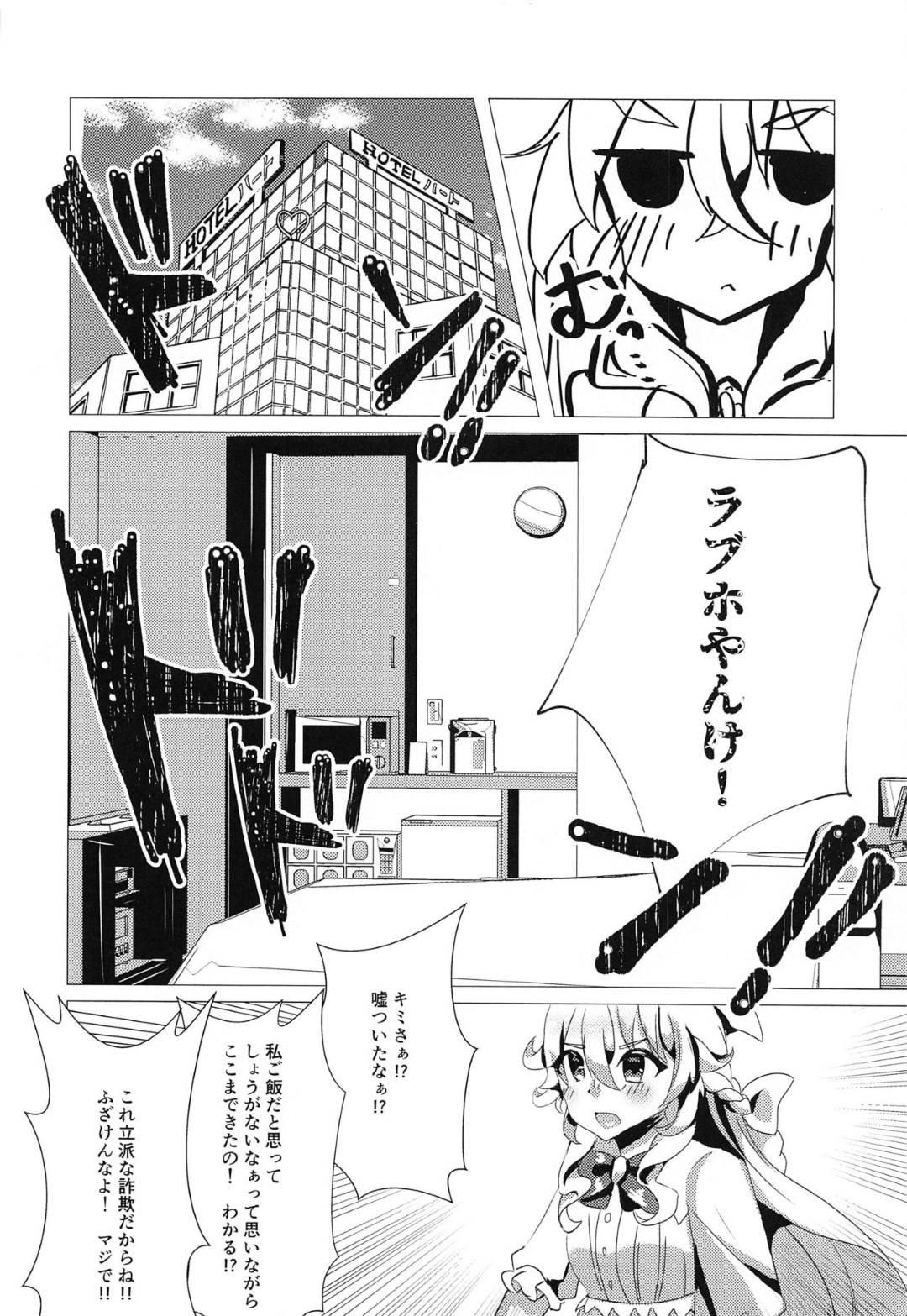 【御伽原エロ漫画】モブおじさんにラブホに連れ込まれた江良は、反抗的な態度を取るも中出しセックスで犯されアクメする【芦部はづき】