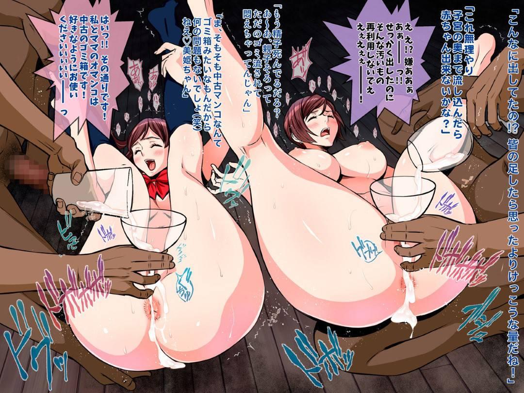 【親子丼フルカラーエロ漫画】濡れ衣を着せられ退学させられた男は、26年後に元同級生とその娘を中出しレイプで犯しまくる【いたちょう】