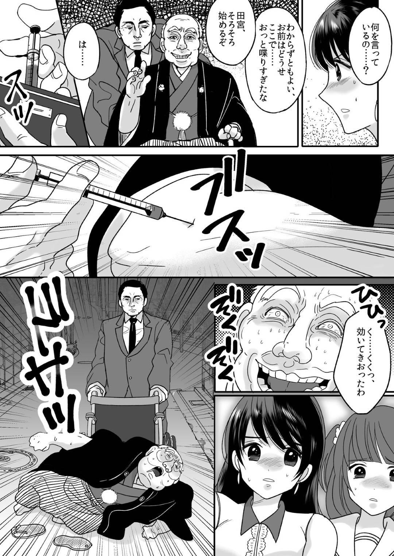 【姉妹憑依復讐エロ漫画】父親のライバル会社のジジイ社長に復讐される姉妹は体を乗っ取られるとレズプレイでアクメ。さらに姉の体を乗っ取ったジジイは実の息子と・・・【皆月ななな、虎島タオ】