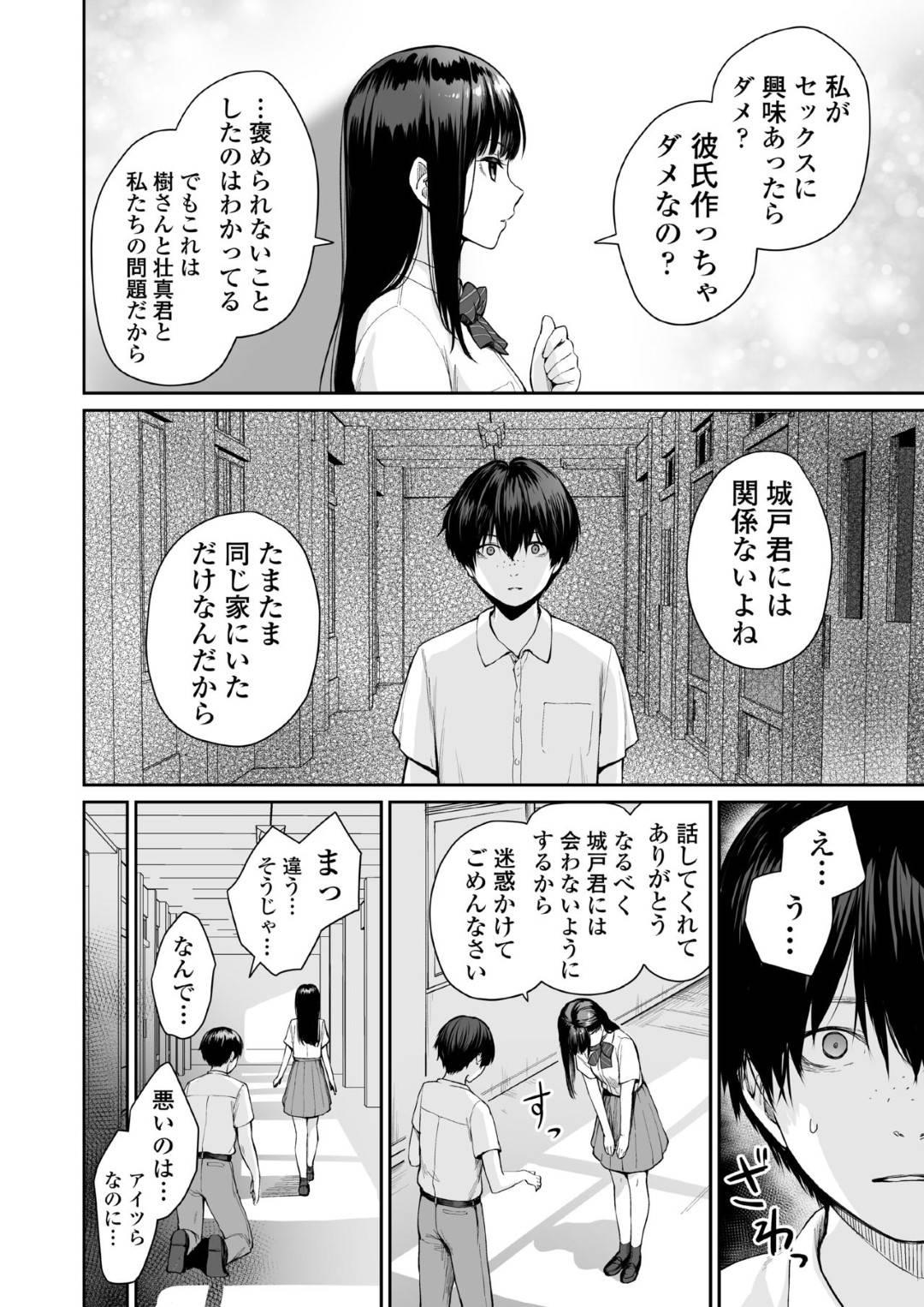 【JKスワッピングエロ漫画】男は仲良くなったクラスのJK達が自分の兄弟とセックスしている事を知る。ある日、スワッピングしている光景を目にしてしまい、男は劣等感を抱く【三崎】