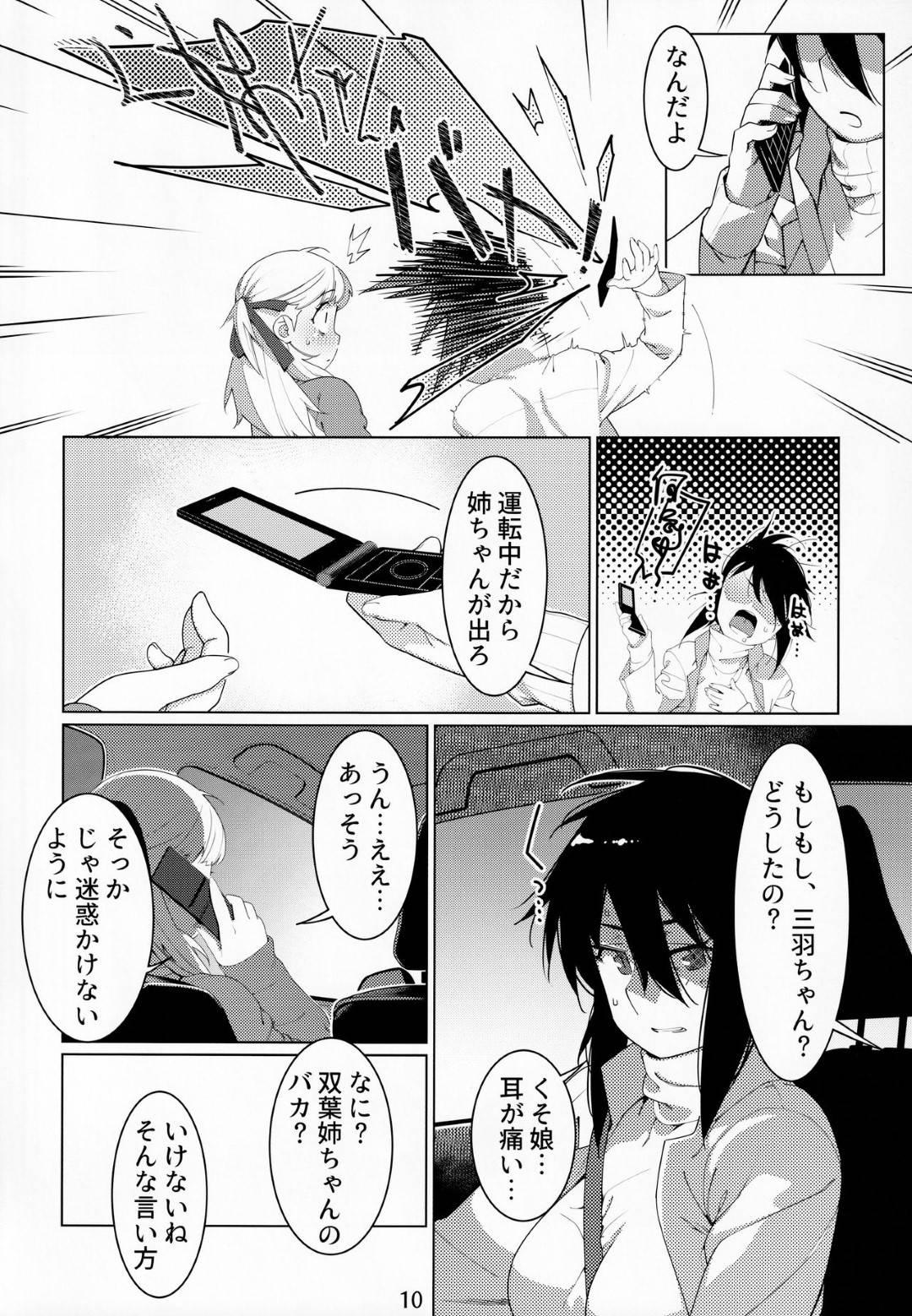 【ふたなり百合エロ漫画】お互いのチンコを素股しあう姉妹はある日間違いでチンコを挿入してしまう【広川】