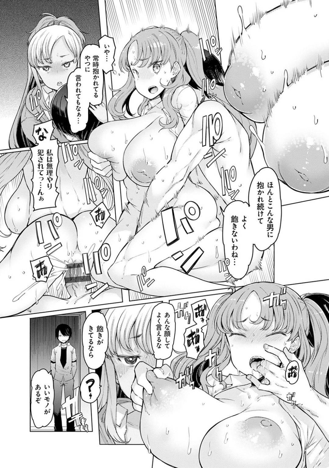 【 凌辱調教エロ漫画】虐げられる日々を過ごす主人公は、妹を襲ったことで「能力捕食」の使い手であることを自覚し姉たちや母を犯しまくり凌辱・調教セックスをしまくり気絶させる【EBA】