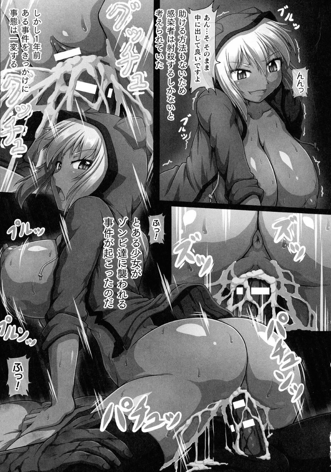 【褐色美少女ゾンビエロ漫画】パンデミック状態の中、ゾンビにレイプされナキビトとなってしまった褐色美少女は、特殊な能力を利用しゾンビと中出しセックスしまくる【taro】