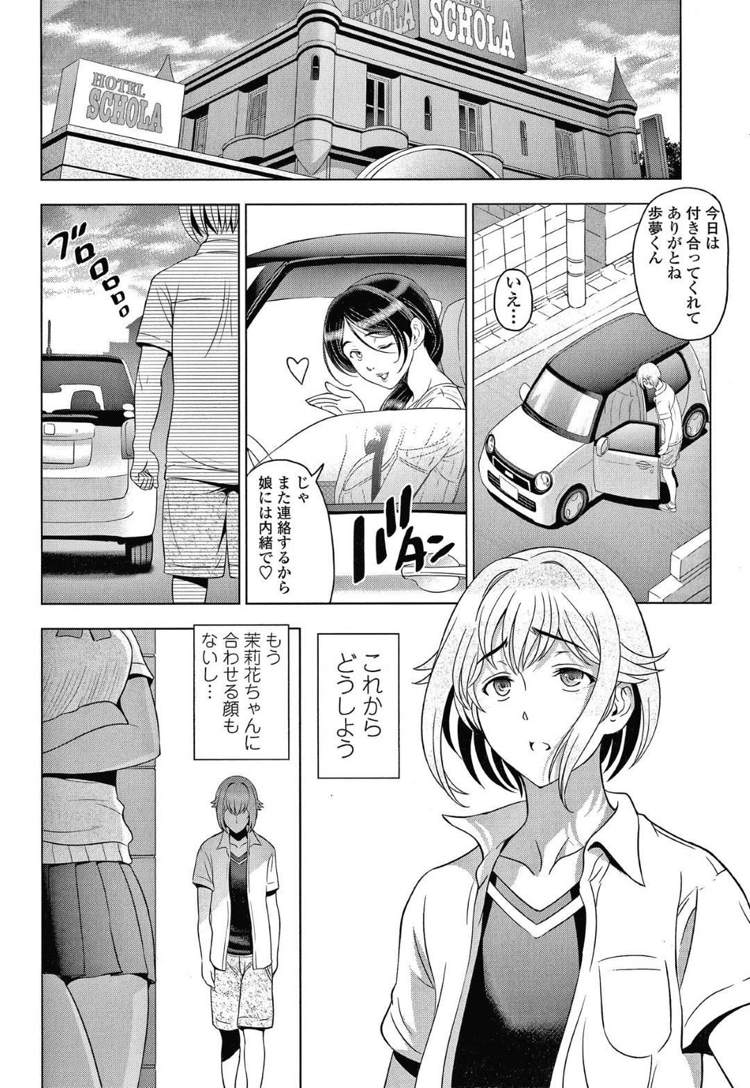 【人妻NTRエロ漫画】娘の彼氏と肉体関係を持った漫画家の巨乳母親は、取材という口実でラブホテルに連れ込みアナルで中出しセックスする【瀬奈陽太郎】