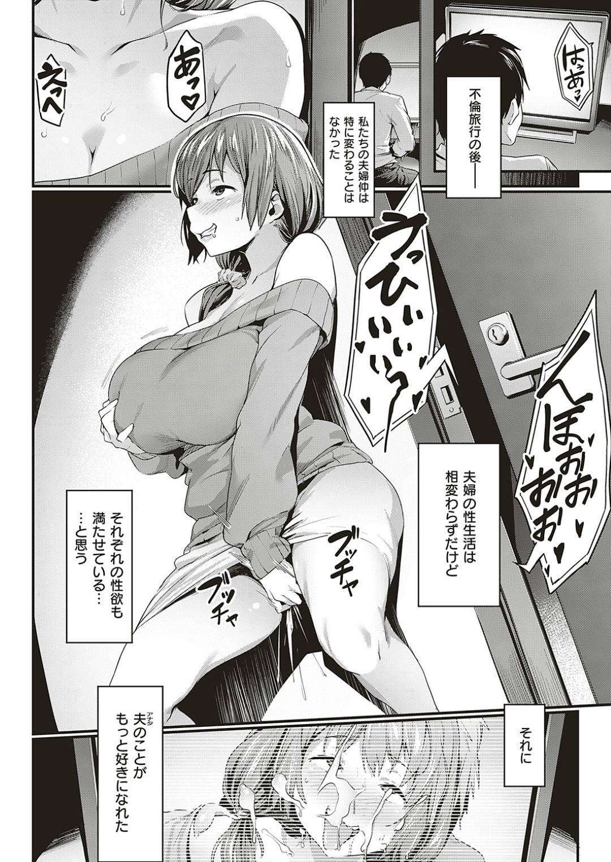 【人妻寝取りエロ漫画」夫が寝取られ性癖がある事を知った妻は夫のためにセフレと中出しセックスする【赤セイリュウ】