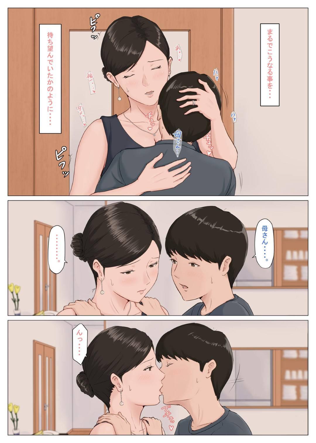 【巨乳母親近親相姦フルカラーエロ漫画】息子との身体の関係が続いている母親は、夫が家に居ようとも構うことなくで息子に襲われる事を危惧し関係を終わらせるよう息子を説得する【ほーすている】