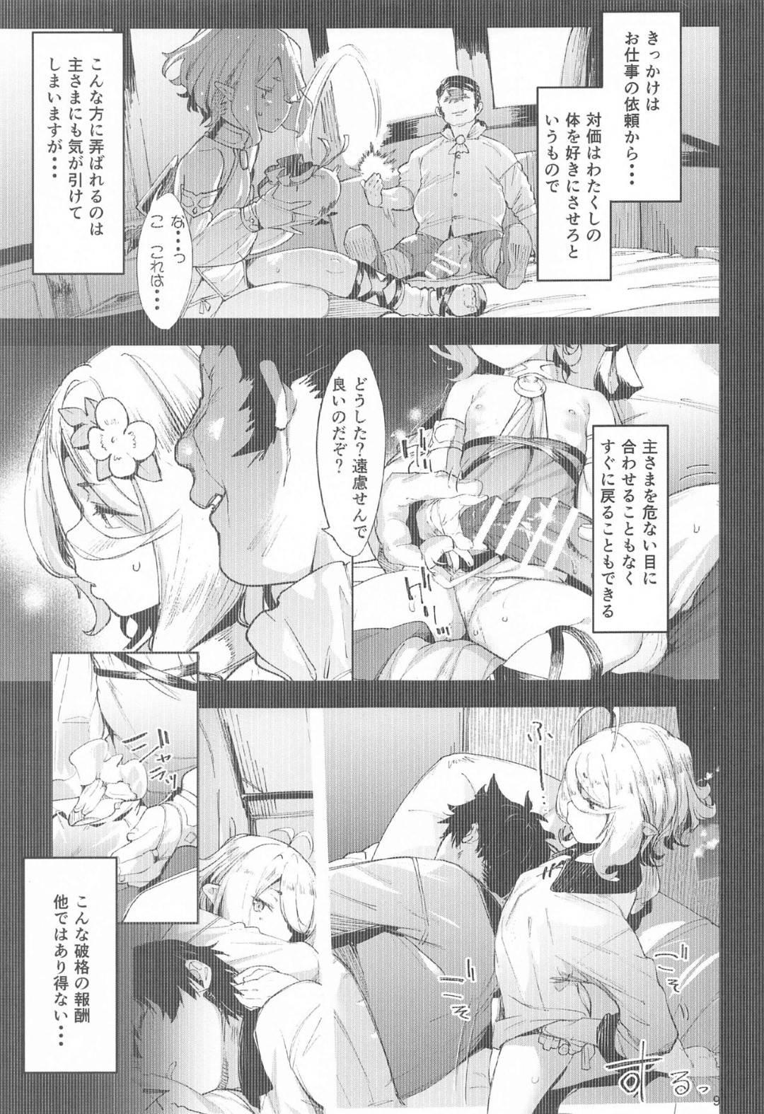 【プリンセスコネクト!Re:Diveエロ漫画】主さまを慕うコッコロは巨根の男に寝取られ小さな身体で大きなチンポをゴムハメ挿入され調教されてしまう【かろちー】