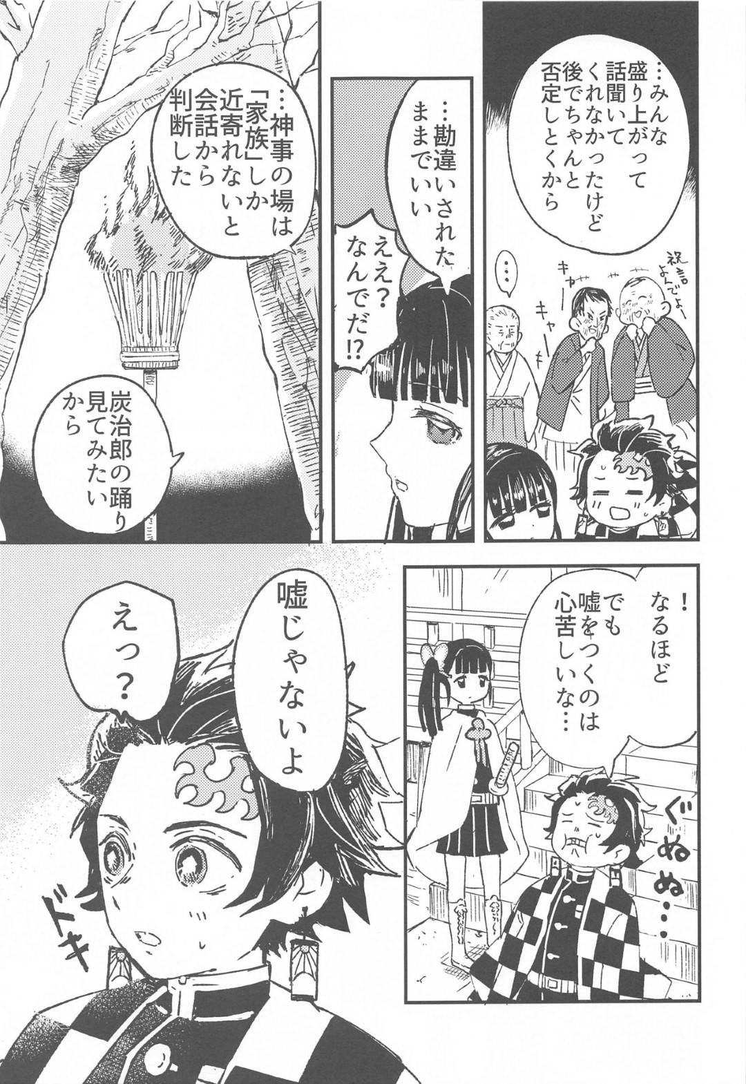 【鬼滅の刃エロ漫画】代々神楽を踊った炭治郎は、神事を完成させる為にカナヲとイチャラブ中出しセックス【水菓子】
