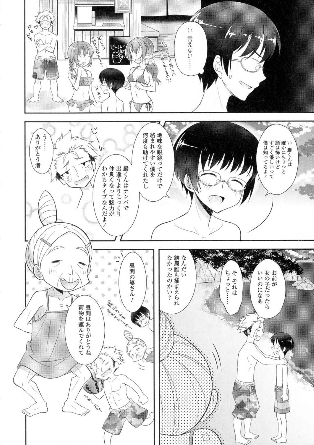 【友人女体化エロ漫画】不思議な真珠をもらった男はは彼女が欲しいと願うと友人が女体化してしまい、旅館で襲いかかり中出しセックス【あむ】