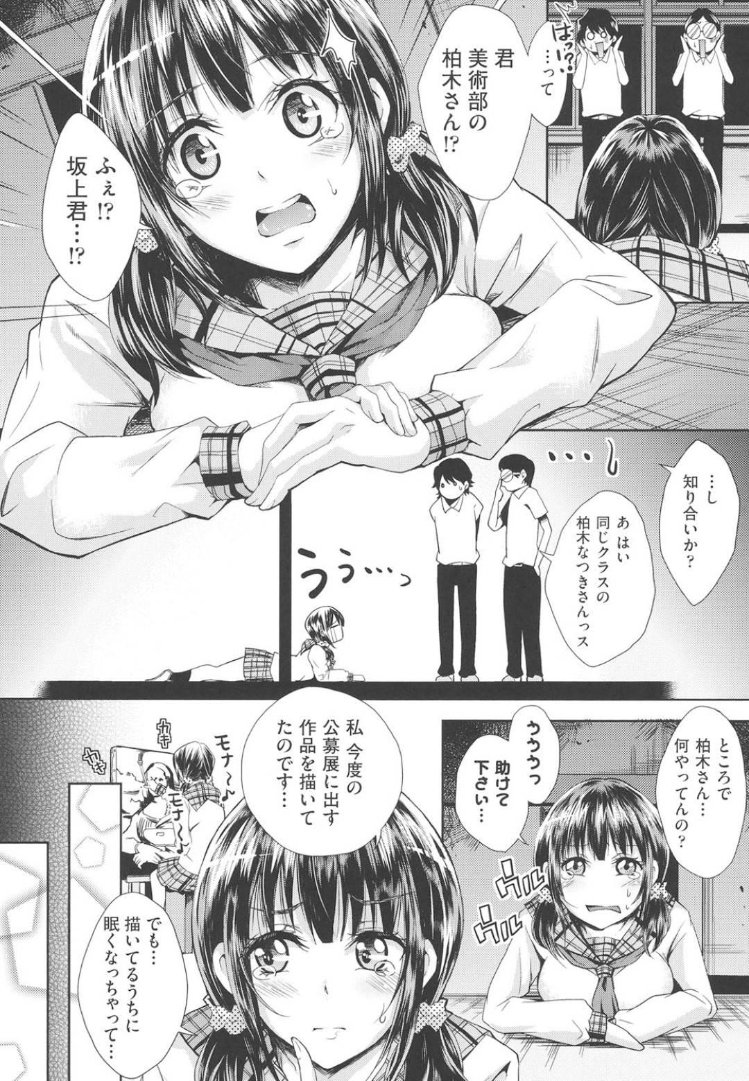 【JK3Pエロ漫画】夜の学校に忍び込んだ男子2人は、小窓の挟まっているJKを発見すると動けない事をいい事にセクハラしまくり3Pセックス【無洗米】