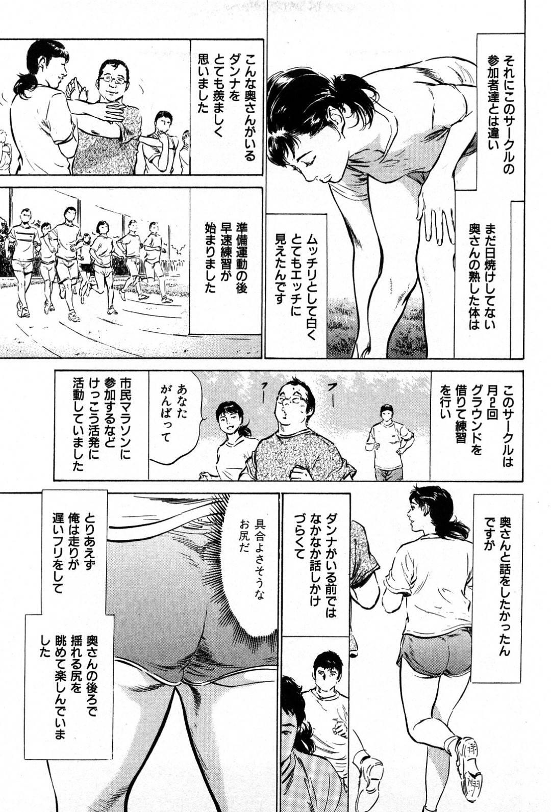 【不倫寝取られエロ漫画】マラソンサークルに夫婦で参加する控えめ美人の人妻は、マラソン本番で足をくじいてしまい男に看病されるうちに不倫セックスまでしてしまう【八月薫】