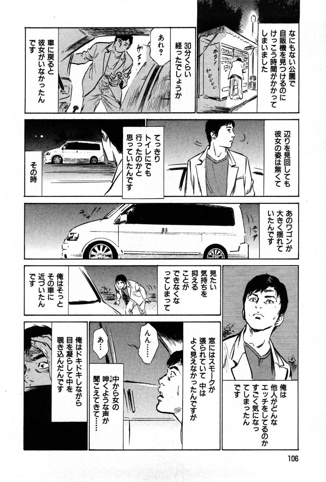 【4P寝取られエロ漫画】不感症な彼女と付き合っている彼は、カーセックスを終え外に出る。しばらくして戻ると彼女の姿が消えて降り近くの揺れるワゴン車を見てみると・・・【八月薫】