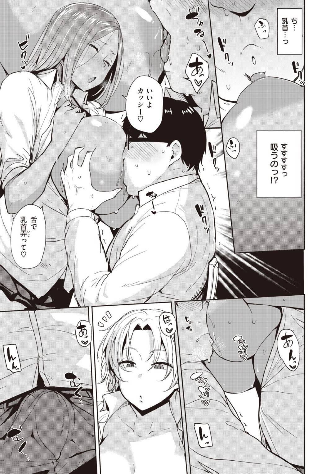 【JKギャル3Pエロ漫画】童貞オタクは、2人のギャルにゲームを教えてあげるとお礼をされる。おっぱいを堪能するとパイズリで責められ3P中出しセックスで筆下ろし【七尾ゆきじ】