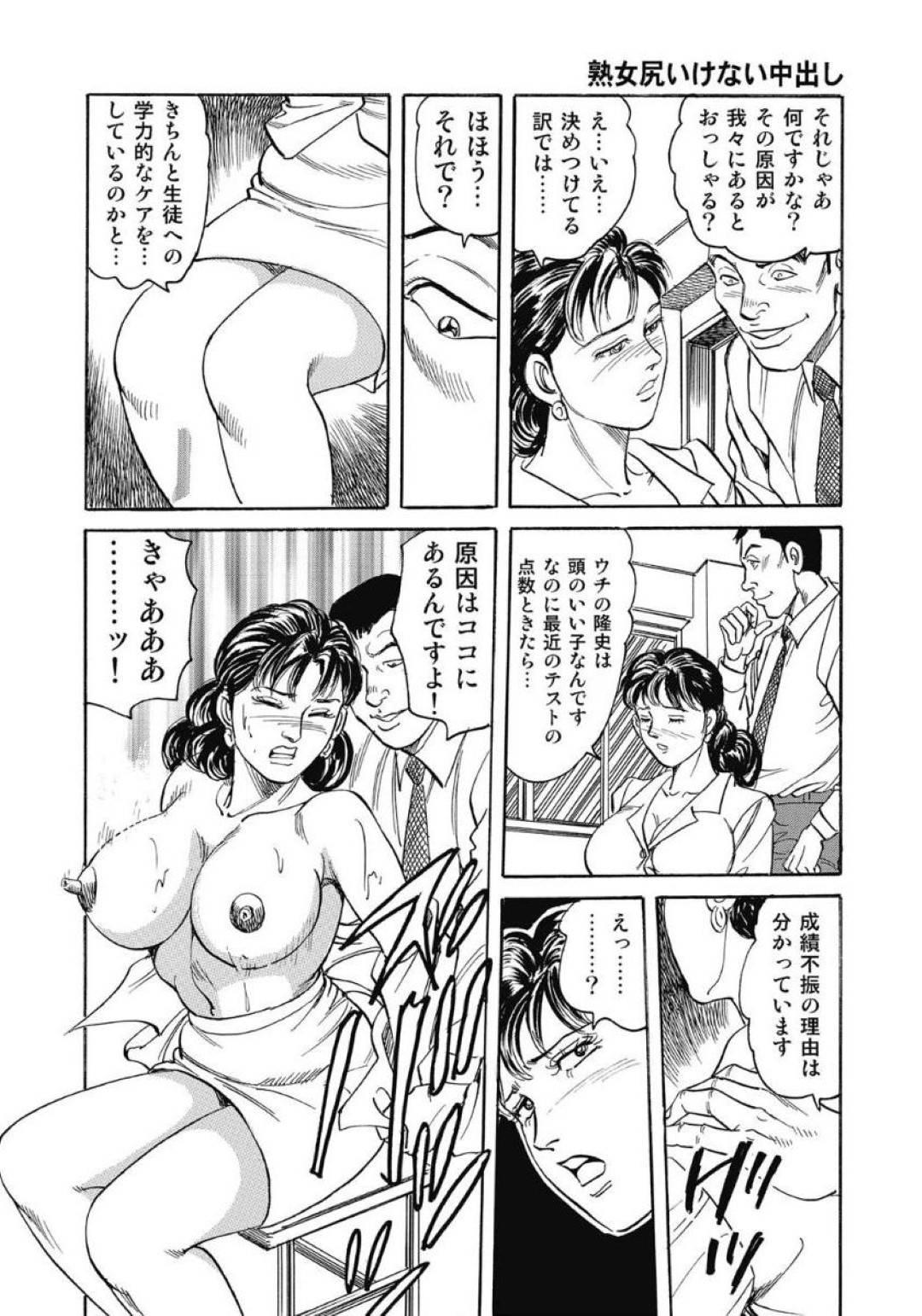 【母息子エロ漫画】息子に成績が下がり過保護な母は、塾にクレームを入れるとアナルセックスで犯され息子にバレると近親相姦セックスしてしまう【みずしま聖】