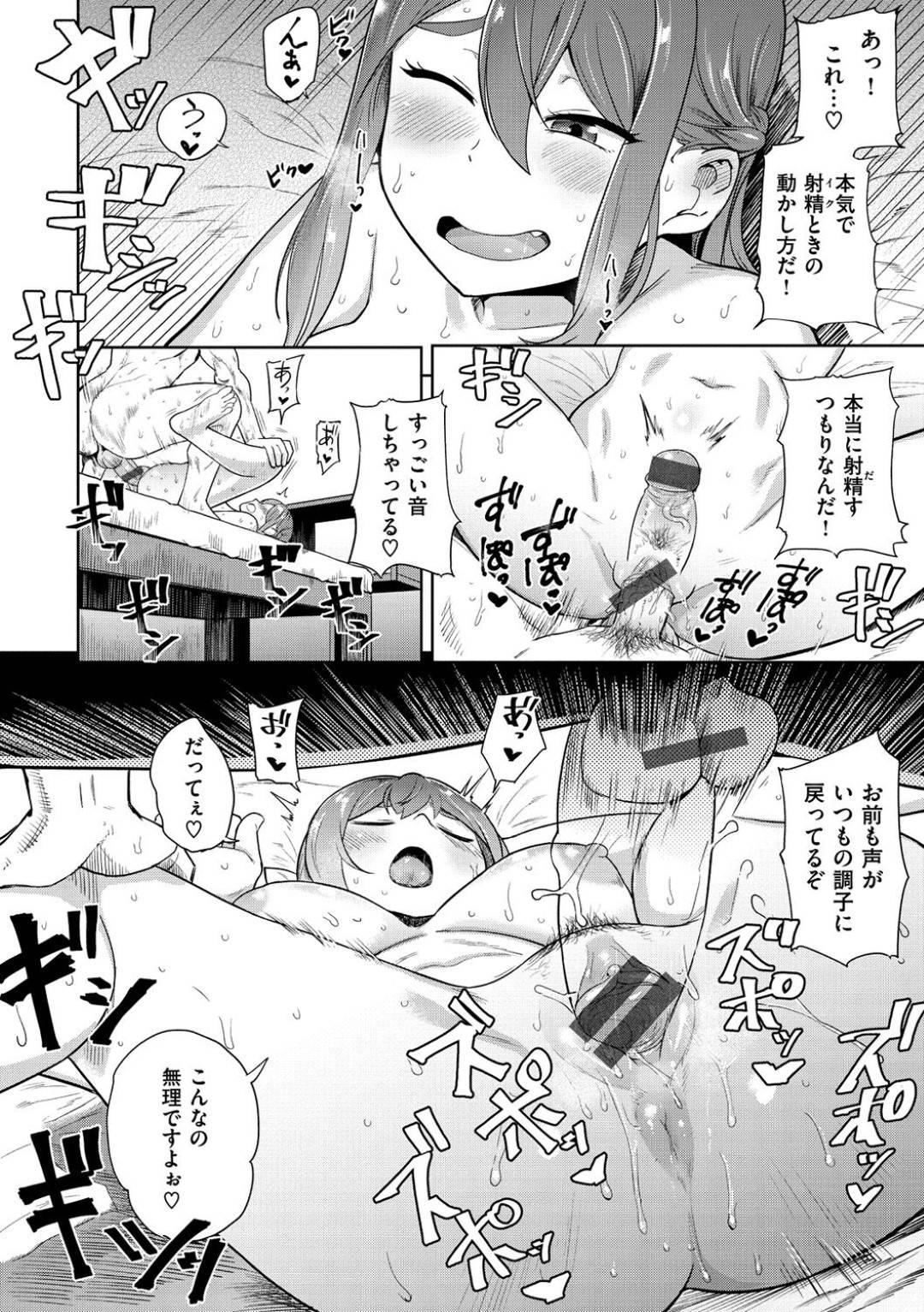 【淫乱お嬢様エロ漫画】竜の家に遊びにきた欲求不満なエロ下着姿のお嬢様は、パイズリや焦らされながら中出しセックス【Beなんとか】