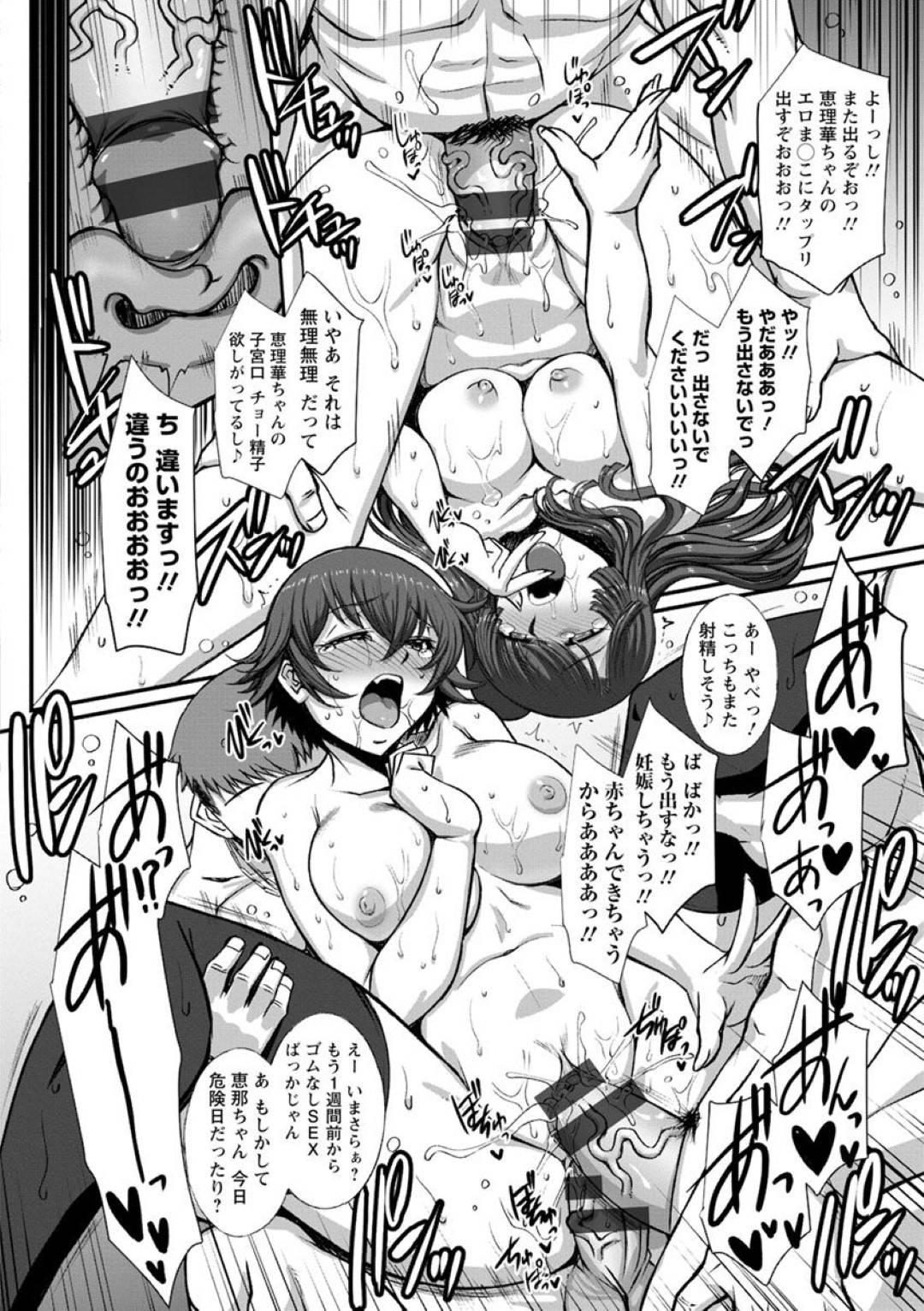 【姉妹丼エロ漫画】酔った姉妹は睡眠姦をされている所を映像に撮られ弱みを握られると、男達に乱交中出しセックスで犯されオナホ堕ち【B-RIVER】