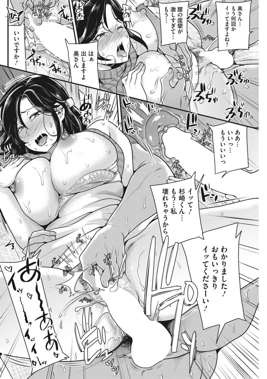 【人妻逆レイプ漫画】家の外装工事で若い男の子がきて舞い上がっている巨乳の人妻は、年甲斐もなく短めなスカートとエッチな下着を着て誘惑し、中出しセックスまでしてしまう【シュガーミルク】