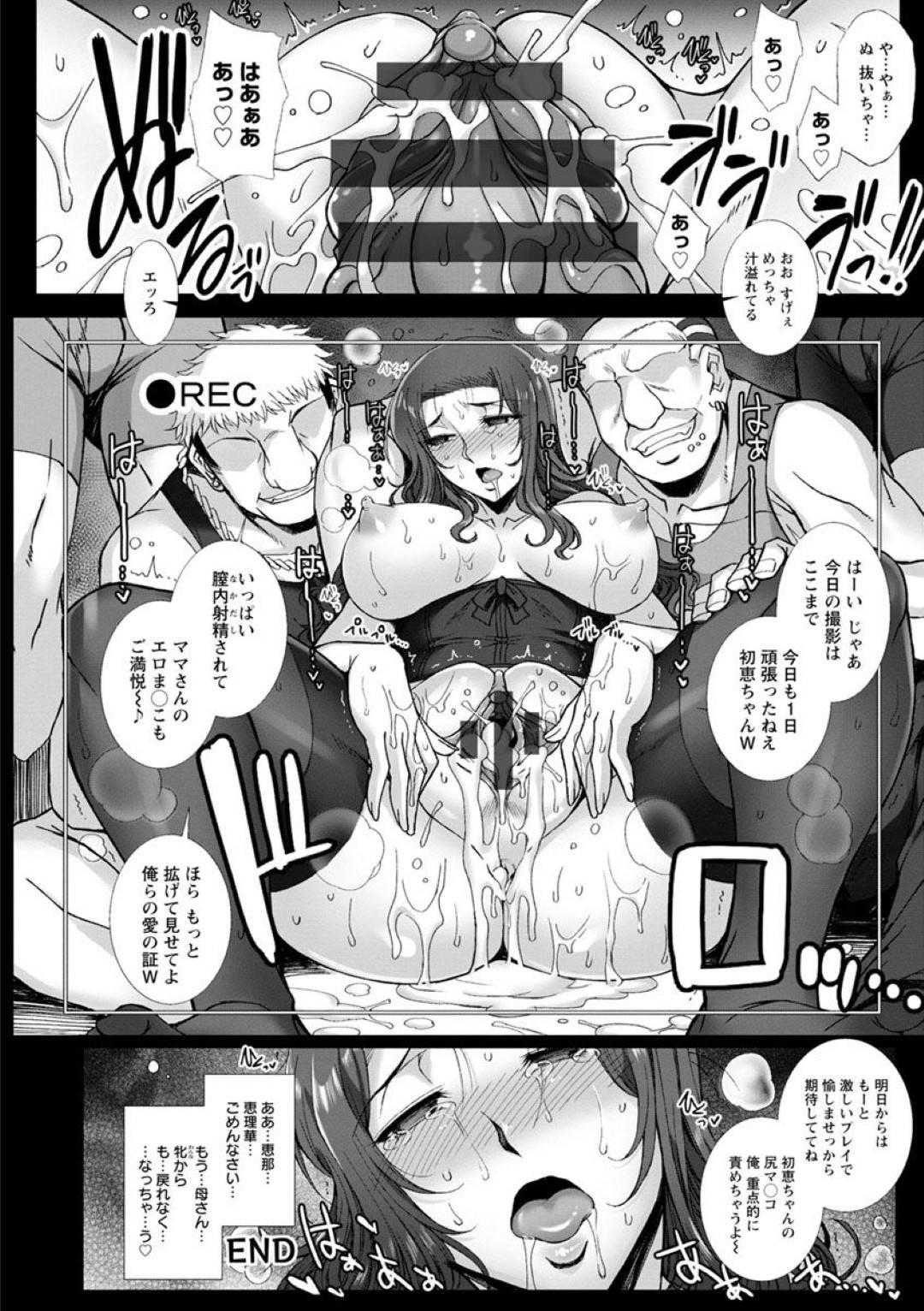 【親子丼調教エロ漫画】姉妹は実家に連れて行かれると、母親が先輩達にとって調教されいた。母娘は先輩達に種付けセックスで犯され雌奴隷に堕とされる【B-RIVER】
