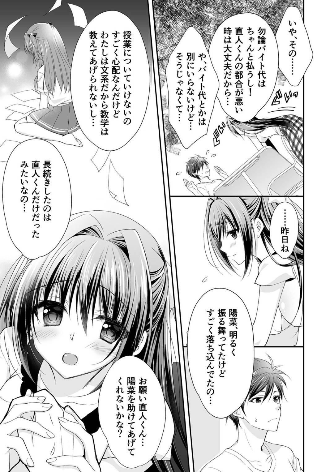 【妹浮気エロ漫画】彼女に結婚するまでプラトニックでいると言われた彼氏は、彼女の妹で家庭教師の教え子に好きだったと泣きながら迫られるとセックス【ななかまい】