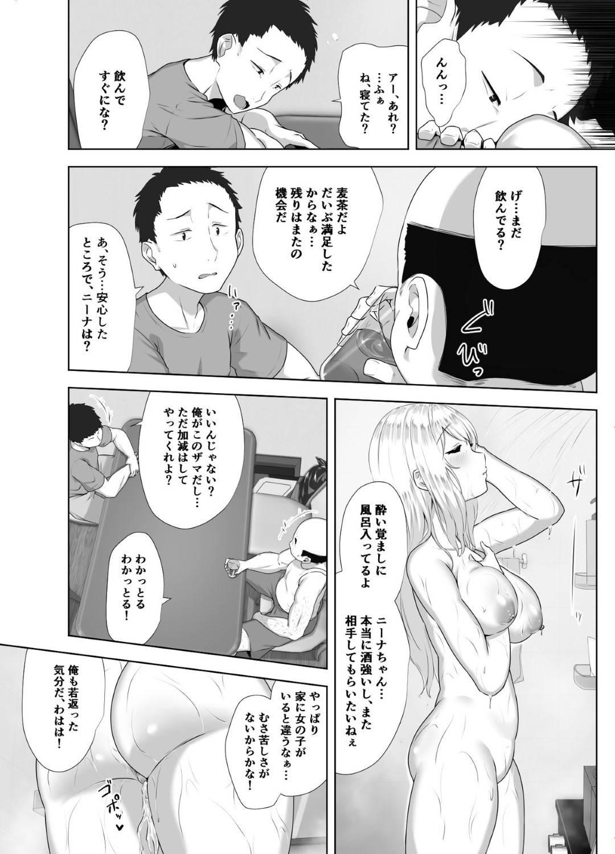 【外国人妻寝取られエロ漫画】義父と飲み比べして足が覚束ないニーナは、おしっこ介助をされると中出しセックスで寝取られる【caruta】