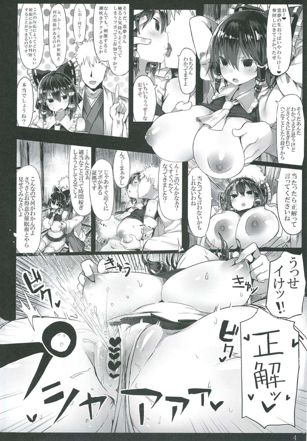【東方Projectエロ漫画】催眠術師を名乗るモブを馬鹿にした霊夢は、催眠術にかけられると恋人化し中出しセックスで犯されまくる【ぐれーともす】