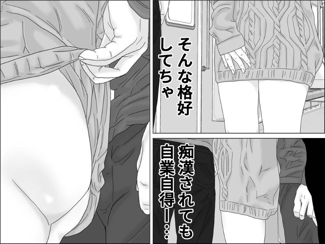 【男の娘肉便器エロ漫画】大学教授は電車内でエロい女に痴漢すると、相手が男でしかも同じ大学の生徒だと知ると自分専用の肉便器に堕とす【ちくわぶ】