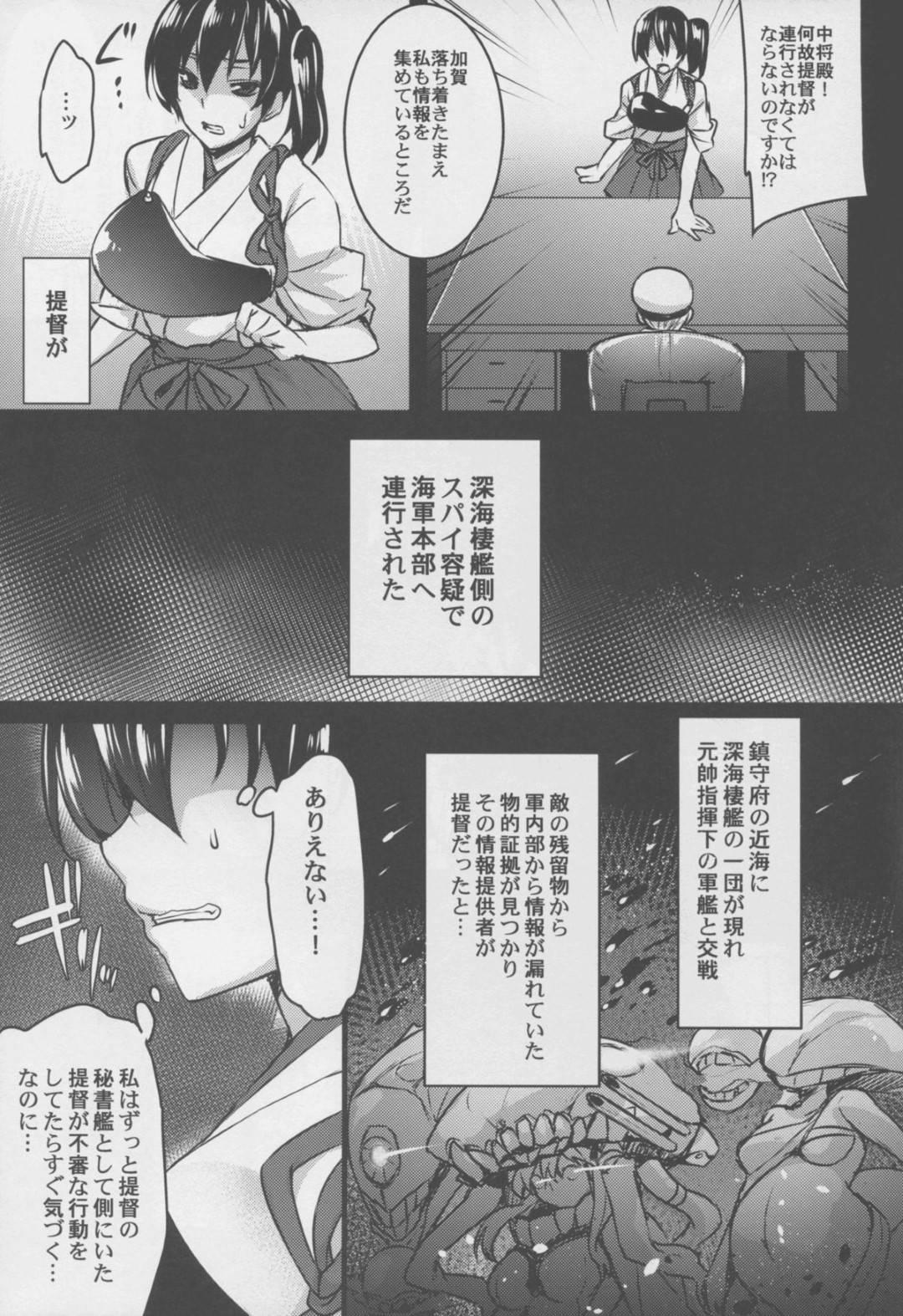 【艦これエロ漫画】スパイ容疑で連行された提督を救う為に、妻である加賀は軍の男達に寝取られレイプで犯される日々が始まる【阿部いのり】