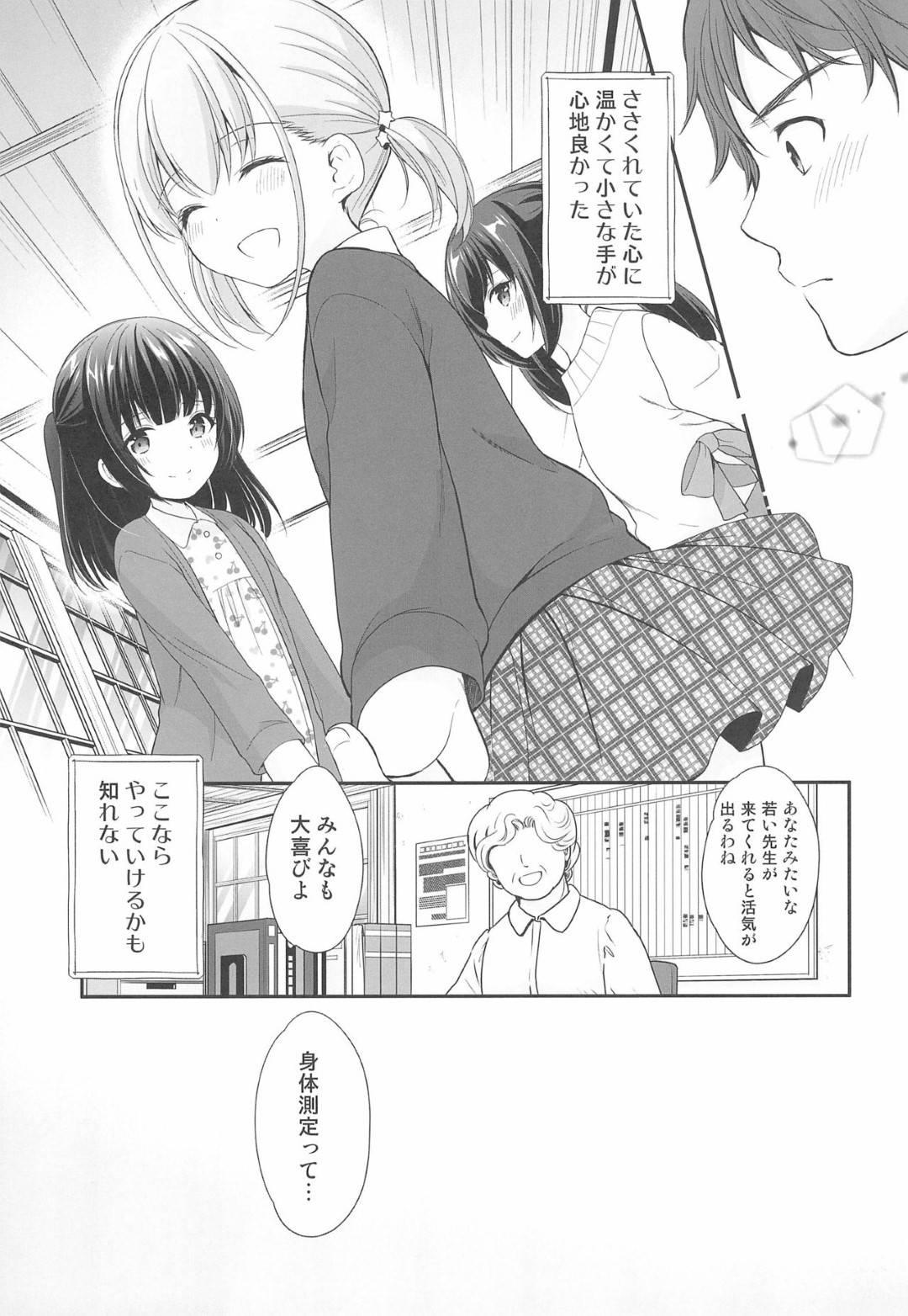 【JSエロ漫画】都会から赴任してきた先生は、身体測定でJSの体を見て勃起。更にJSに密着されると濡れてる事に気付き中出しセックスで処女喪失させる【あずまゆき】