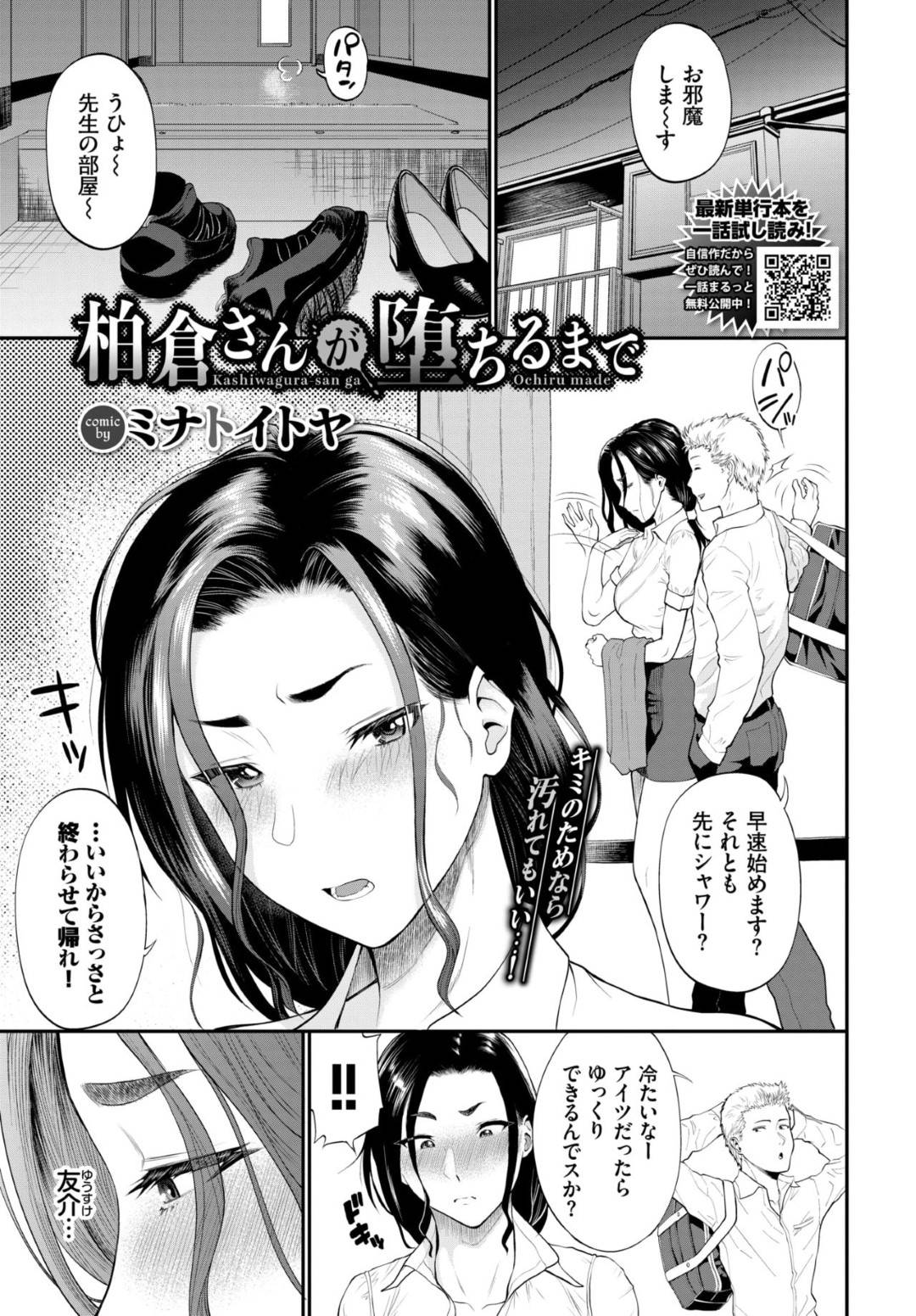 【先生寝取られエロ漫画】学校で彼氏生徒とセックスしている所を見られ脅された先生は、媚薬アロマが焚かれた部屋で生徒に責められ屈辱のアクメ【ミナトイトヤ】