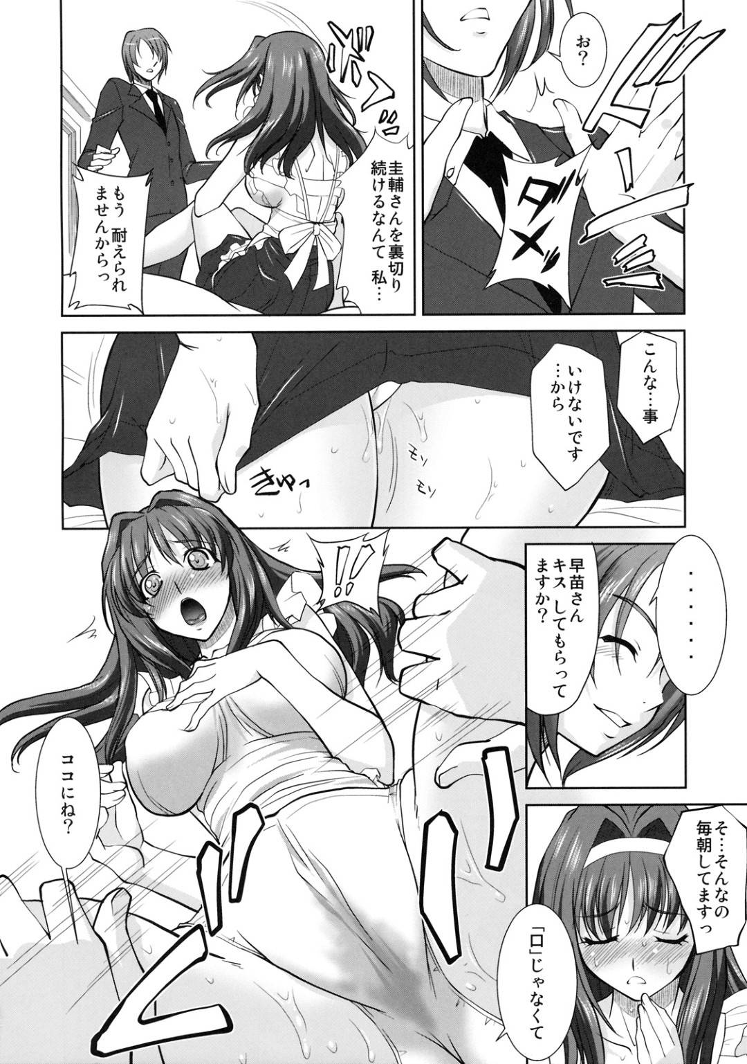 【浮気エロ漫画】浮気セックスの快楽に溺れている優しげな人妻は中出しセックスでド変態なトロ顔になっちゃう!【みたくるみ】