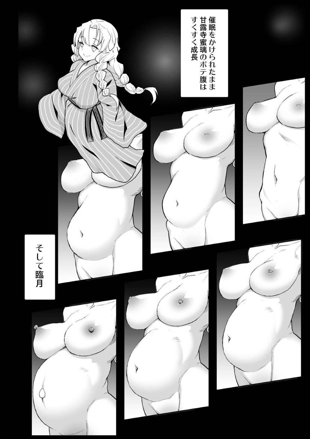 【催眠エロ漫画】入浴した者を言いなりにする催眠温泉で意識を奪われたロリ娘は何度も中出しされて孕まされてしまう!【まー九郎】