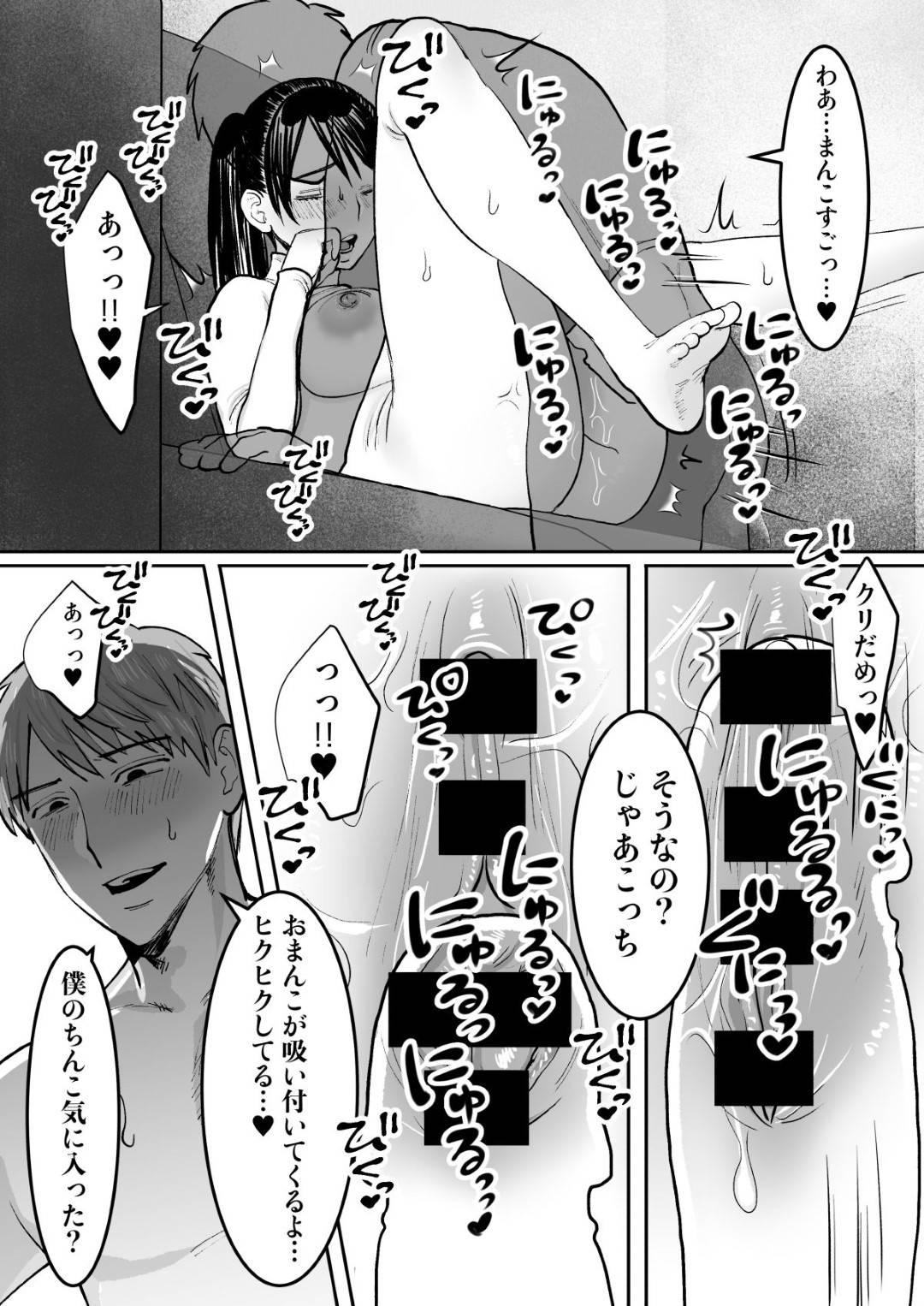 【浮気エロ漫画】幼馴染の年下男にセックスを懇願されちゃうかわいい人妻は中出しセックスでイチャラブしちゃう!【遠山ブリン】