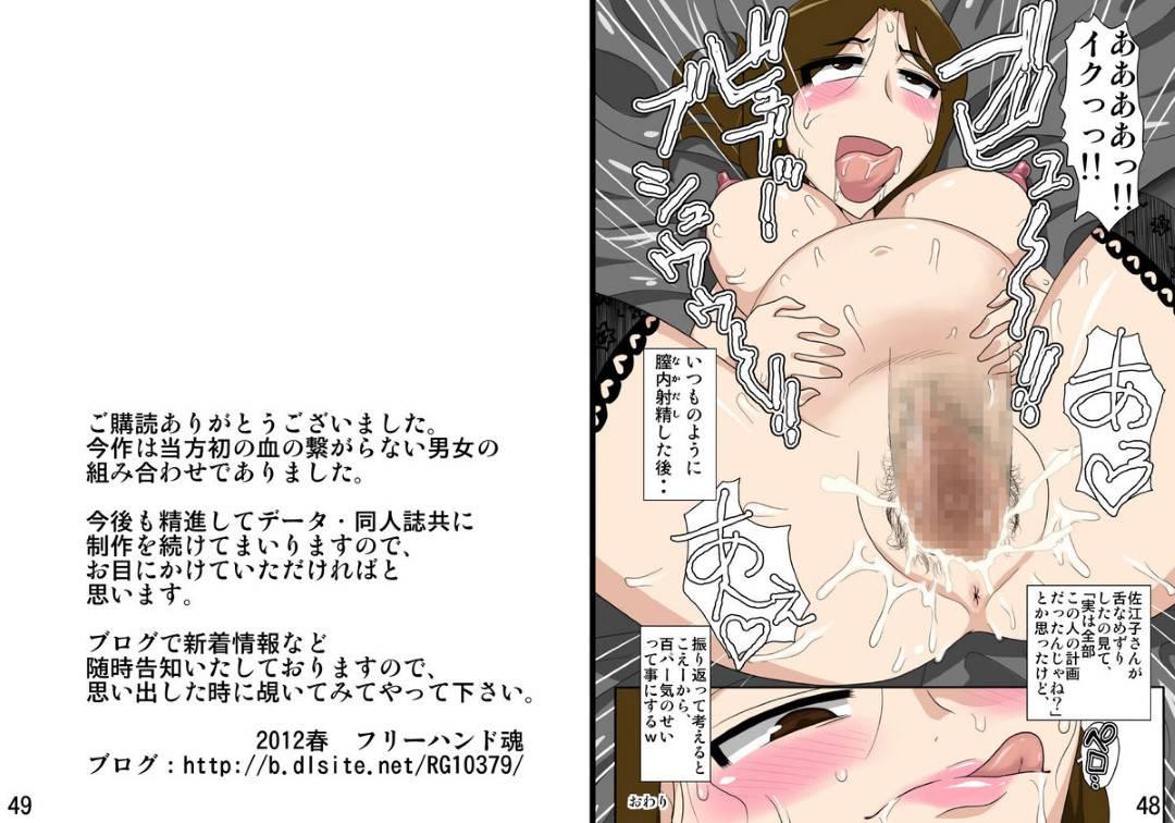 【浮気エロ漫画】親戚の青年と飲んでいる内にエッチな展開になっていた巨乳おばさんは精子まみれにされて対面座位で挿入まで受け入れる。【フリーハンド魂】